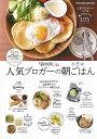 生活方式 - 「朝時間.jp」人気ブロガーの大好評朝ごはん (FUSOSHA)[本/雑誌] / 扶桑社