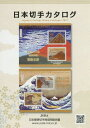 日本切手カタログ 2017[本/雑誌] / 日本郵便切手商協同組合カタログ編集委員会/編