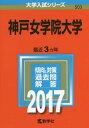 神戸女学院大学 2017年版 (大学入試シリーズ)[本/雑誌] / 教学社