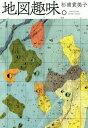 地図趣味。[本/雑誌] / 杉浦貴美子/著
