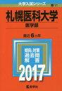 札幌医科大学 医学部 2017年版 (大学入試シリーズ)[本/雑誌] / 教学社