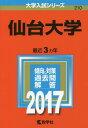 仙台大学 2017年版 (大学入試シリーズ)[本/雑誌] / 教学社