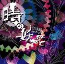 時の妖花/完全幸福サレンダー[CD] / ゲーム実況者わくわくバンド
