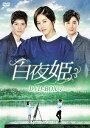 白夜姫 DVD-BOX 7[DVD] / TVドラマ