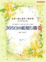 楽譜 365日の紙飛行機 (女声三部&同声二部合唱ミニアルバム)[本/雑誌] / 桜田直子/編曲