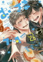 おこさまスター 2 (IDコミックス/gateauコミックス)[本/雑誌] (コミックス) / 蒼宮カラ/著