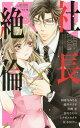 社長×絶倫 (ミッシィコミックス/YLC Collection)[本/雑誌] (コミックス) / アンソロジー