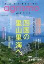 agrismo 2 (メディアパルムック)[本/雑誌] / エディスタ