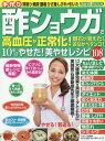 手作り酢ショウガで高血圧が正常化! (わかさ夢MOOK)[本/雑誌] / わかさ出版