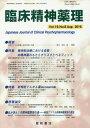 臨床精神薬理 第19巻第8号(2016.8)[本/雑誌] / 星和書店