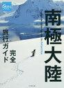 南極大陸完全旅行ガイド (地球の歩き方GEM STONE 066)[本/雑誌] / ダイヤモンド・ビ