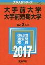大手前大学 大手前短期大学 2017年版 (大学入試シリーズ)[本/雑誌] / 教学社
