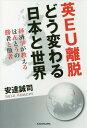 [書籍のゆうメール同梱は2冊まで]/英EU離脱どう変わる日本と世界 経済学が教えるほんとうの勝者と敗者[本/雑誌] / 安達誠司/著