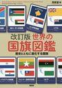 世界の国旗図鑑 歴史とともに進化する国旗[本/雑誌] / 苅安望/著