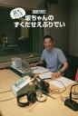 読むラジオ 坂ちゃんのずくだせえぶりでい[本/雑誌] / SBCラジオ/著