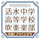 奇跡 ! ブラバン少女[CD] / 活水中学・高等学校吹奏楽部