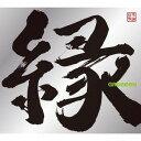 縁 [DVD付初回限定盤 B][CD] / GReeeeN