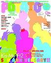 POTATO (ポテト) 2016年9月号 【表紙&巻頭】 Kis-My-Ft2 デビュー5周年お祝い特集[本/雑誌] (雑誌) / 学研マーケティング
