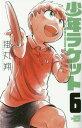 少年ラケット 6 (少年チャンピオン・コミックス)[本/雑誌] (コミックス) / 掛丸翔/著