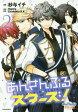 あんさんぶるスターズ! 2 【通常版】 (KCx ARIA)[本/雑誌] (コミックス) / 紗与イチ/画 / HappyEleme