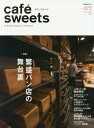 cafe-sweets (カフェ-スイーツ) vol.177 (柴田書店MOOK) 本/雑誌 / 柴田書店