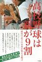 高校野球は親が9割 球児の息子の未来を変える提言[本/雑誌] / 田尻賢誉/著