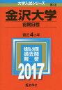 金沢大学 前期日程 2017年版 (大学入試シリーズ)[本/雑誌] / 教学社