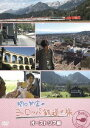 関口知宏のヨーロッパ鉄道の旅 オーストリア編[DVD] / ドキュメンタリー