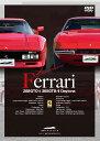 幻のスーパーカーシリーズ フェラーリ・288GTO&365GTB/4Daytona[DVD] / 趣味教養