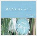 フジテレビ系ドラマ「好きな人がいること」オリジナルサウンドトラック[CD] / TVサントラ (音楽: 世武裕子)