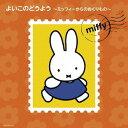 よいこのどうよう〜ミッフィーからのおくりもの〜[CD] / キッズ