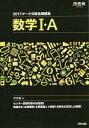 マーク式総合問題集数学1・A 2017 (河合塾SERIES)[本/雑誌] / 河合塾数学科/編