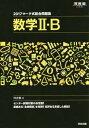 マーク式総合問題集数学2・B 2017 (河合塾SERIES)[本/雑誌] / 河合塾数学科/編