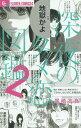 深夜のダメ恋図鑑 2 (フラワーCアルファ)[本/雑誌] (コミックス) / 尾崎衣良/著