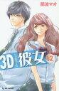 3D彼女 12 (デザートKC)[本/雑誌] (コミックス) / 那波マオ/著