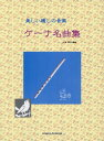 楽譜 美しい癒しの音楽 ケーナ名曲集[本/雑誌] / 久保祐子/編曲