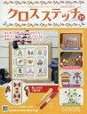 クロスステッチ 2016年8/17号[本/雑誌] (雑誌) / アシェット・コレクションズ・ジャパン