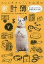 フレンチブルドッグ生活の家計簿 みんな どれくらいお金を使ってるの (BUHI MANIACS vol.2) 本/雑誌 / オークラ出版