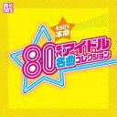 R50's 本命 80年代アイドル 名曲コレクション[CD] / オムニバス