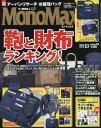 MonoMax (モノマックス) 2016年10月号 【付録】 URBAN RESEARCH (アーバンリサーチ) 超整理バッグ[本/雑誌] (雑誌) / 宝島社