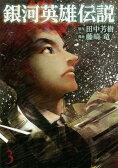 銀河英雄伝説 3 (ヤングジャンプコミックス)[本/雑誌] (コミックス) / 田中芳樹/原作 藤崎竜/漫画