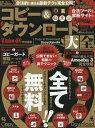 コピー&ダウンロード大全 (100%ムックシリーズ)[本/雑誌] / 晋遊舎