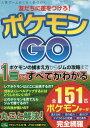 人気ゲームらくらくBOOK 【特集】 ポケモンGOの攻略 (三才ムック)[本/雑誌] / 三才ブックス