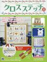 クロスステッチ 2016年8/24号[本/雑誌] (雑誌) / アシェット・コレクションズ・ジャパン