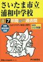 さいたま市立浦和中学校 7年間スーパー過 (平29 中学受験 419) 本/雑誌 / 声の教育社