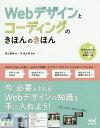Webデザインとコーディングのきほんのきほん[本/雑誌] / 瀧上園枝/著 浜俊太朗/監修