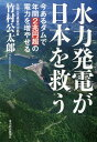 水力発電が日本を救う 今あるダムで年間2兆円超の電力を増やせる[本/雑誌] / 竹村公太郎/著