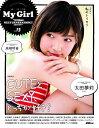 """別冊CD&DLでーた My Girl vol.13 """"NMB48 NEXT GENERATION!!! EDITION"""" 【W表紙】 太田夢莉 (NMB48) / 高柳明音 (SKE48)[本/雑誌] (単行本・ムック) / KADOKAWA"""