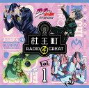 ラジオCD「ジョジョの奇妙な冒険 ダイヤモンドは砕けない 杜王町RADIO 4 GREAT」 vol.1 [CD+CD-ROM][CD] / ラジオCD (小野友樹)