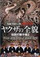 実録・プロジェクト893XX ヤクザの全貌 伝説の親分編パート2[DVD] / ドキュメンタリー